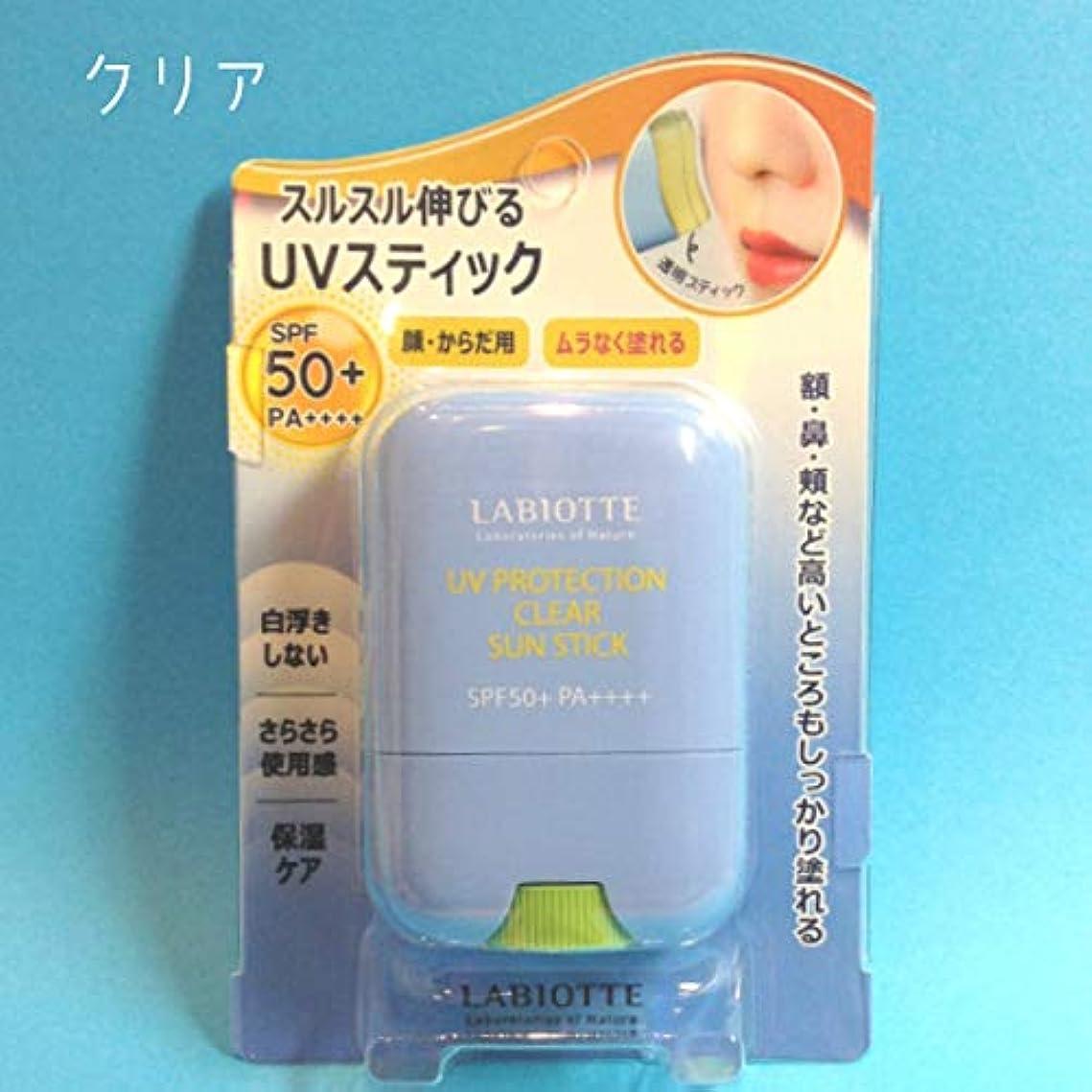 シルク周りくさび【 LABIOTTE-ラビオッテ-】 UVプロテクション クリア サンスティック