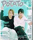 POTATO ポテト  2004年 12月号 雑誌 ☆ 表紙 タッキー&翼 滝沢秀明 今井翼 ジャニーズグッズ