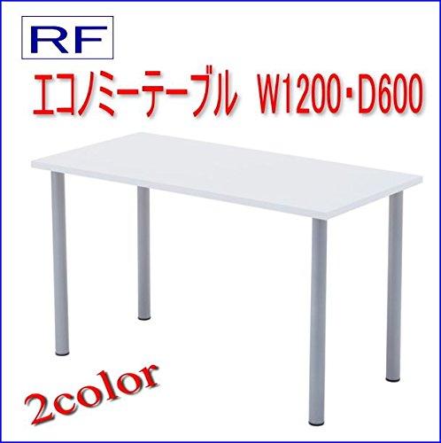 エコノミーテーブル W1200xD600 / ホワイト RFEMD-1260W アールエフヤマカワ RFyamakawa デスク テーブル ワークテーブル 作業台 事務机 オフィスデスク ミーティングテーブル 会議用テーブル 会議机