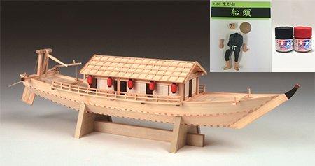 ウッディジョー/木製帆船模型 1/24 屋形船(やかたぶね)...
