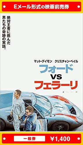 『フォードvsフェラーリ』映画前売券(一般券)(ムビチケEメール送付タイプ)
