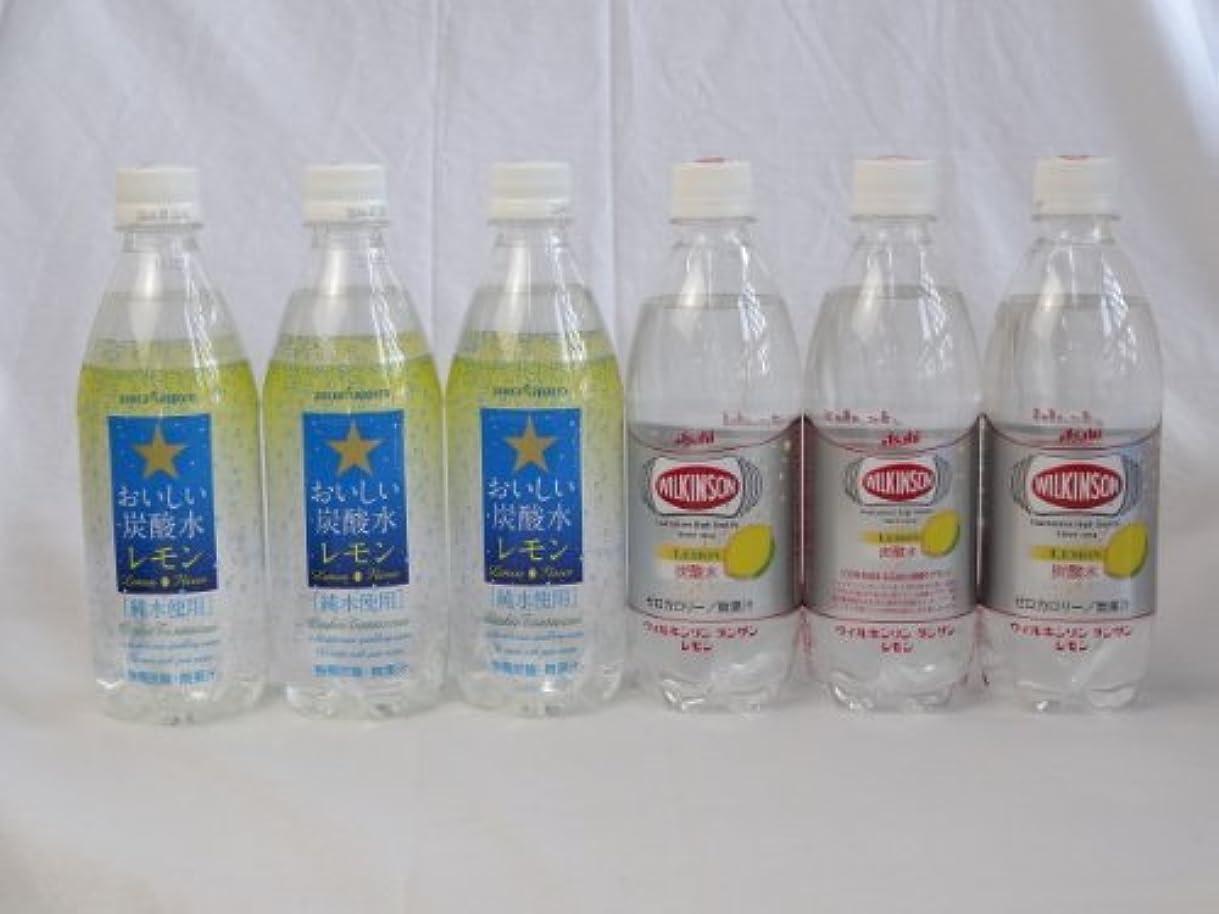 現代また明日ね職業炭酸レモンセット(アサヒ ウィルキンソン3本 サッポロおいしい炭酸水3本) ペットボトル 500ml×6本