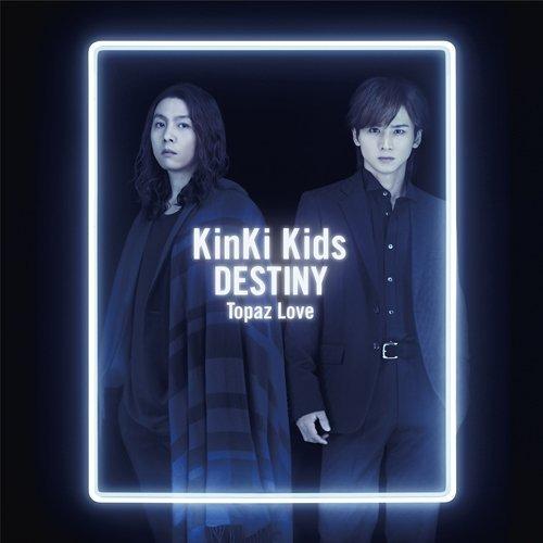 【早期購入特典あり】DESTINY/Topaz Love(初回盤B)(ミニポスターB付) CD+DVD [KinKi Kids]