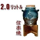 焼酎サーバー 信楽焼 2.0L 湖水(木台付き)