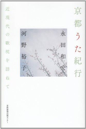 京都うた紀行―近現代の歌枕を訪ねての詳細を見る