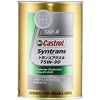 カストロール ギヤーオイル Syntrans トランスアクスル 75W-90 1L マニュアルトランスミッション FF車トランスアクスル用全合成油 GL-4 Castrol