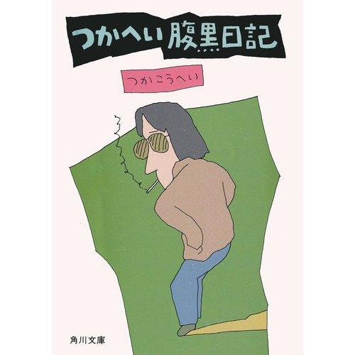 つかへい腹黒日記 (角川文庫 (5892))の詳細を見る