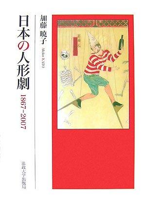 日本の人形劇―1867‐2007