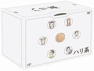 ハリ系 DVD-BOX