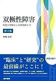 双極性障害 第3版: 病態の理解から治療戦略まで