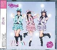 君のC/W パチンコホールVer.CD+DVD [CD+DVD]