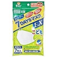 (まとめ)玉川衛材 フィッティ 7DAYSマスクEX 7枚入 ホワイト キッズサイズ 【×10点セット】