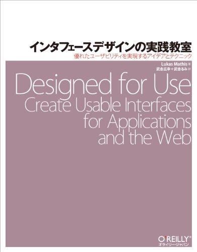 インタフェースデザインの実践教室 ―優れたユーザビリティを実現するアイデアとテクニックの詳細を見る