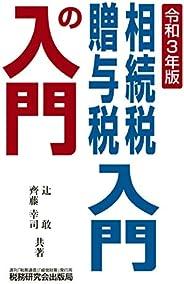 相続税・贈与税入門の入門 (令和3年版)