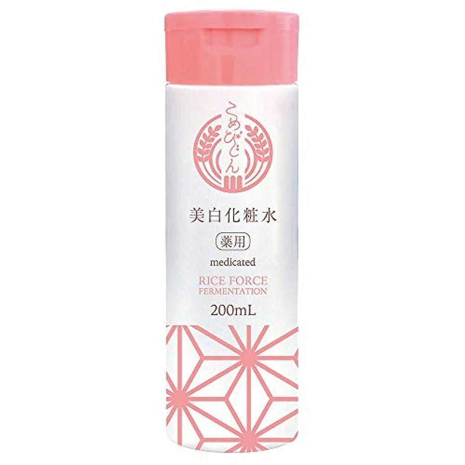 作るハブフレアこめびじん 薬用 美白化粧水 200mL