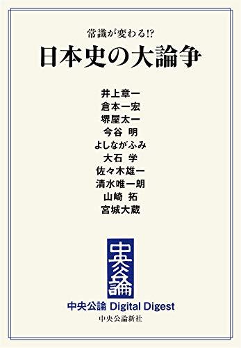 [画像:常識が変わる!? 日本史の大論争 (中央公論 Digital Digest)]