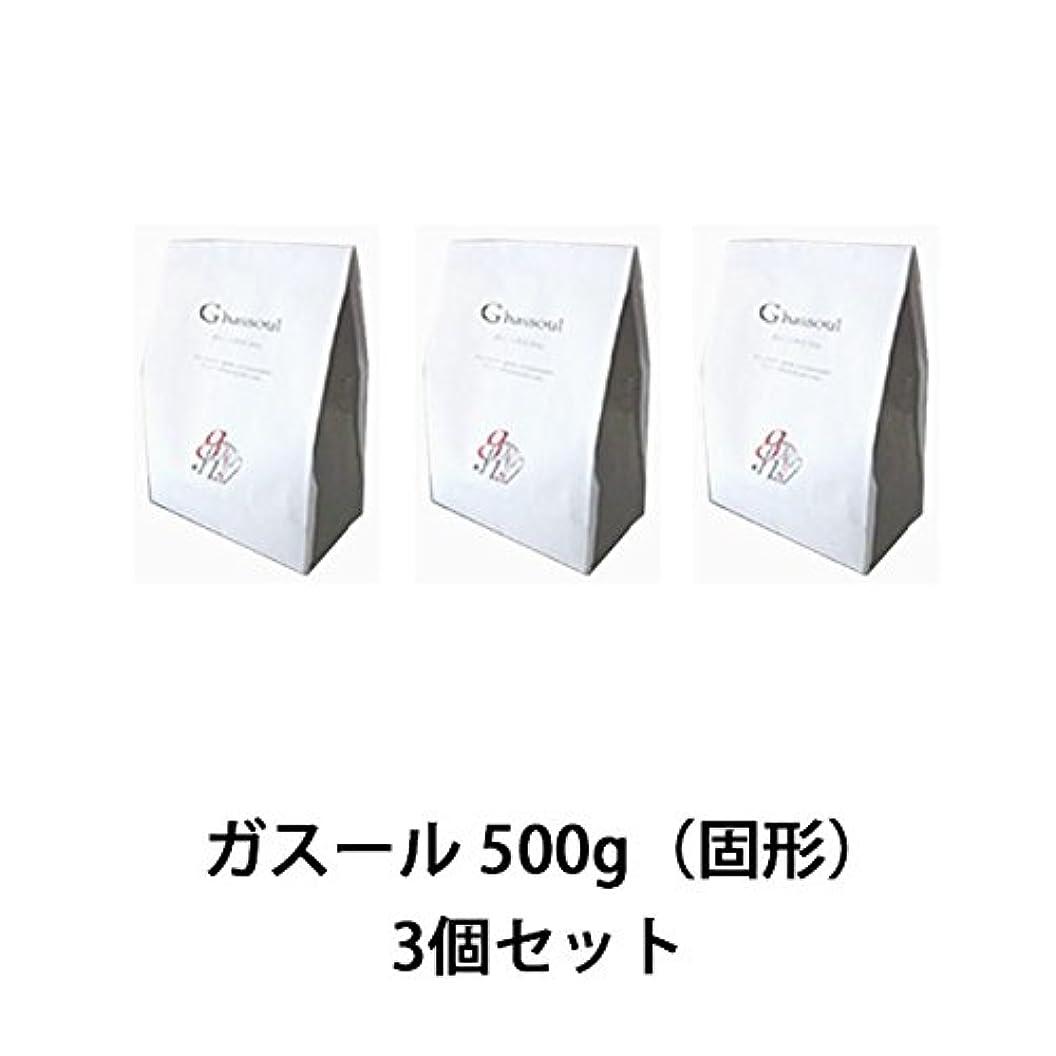 エアコン電話に出る神の【ナイアード】ガスール 固形 500g ×3個セット