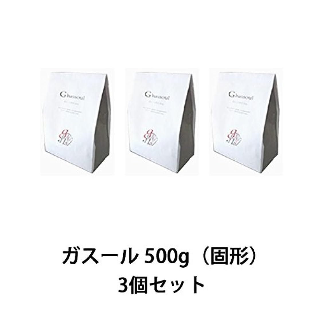 みメアリアンジョーンズロイヤリティ【ナイアード】ガスール 固形 500g ×3個セット