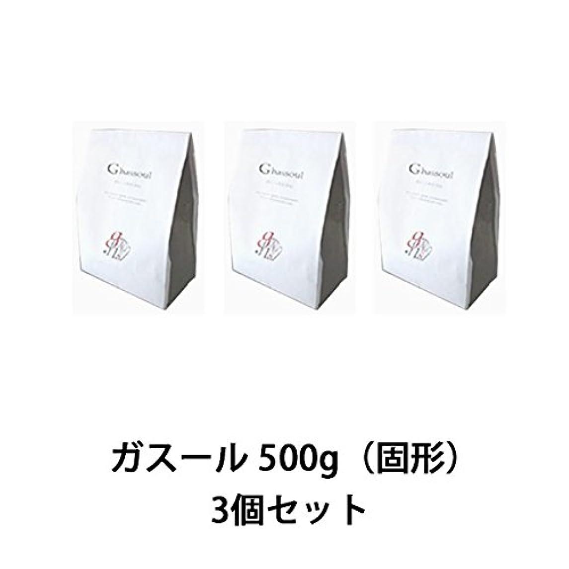 に付ける緩やかな運動【ナイアード】ガスール 固形 500g ×3個セット