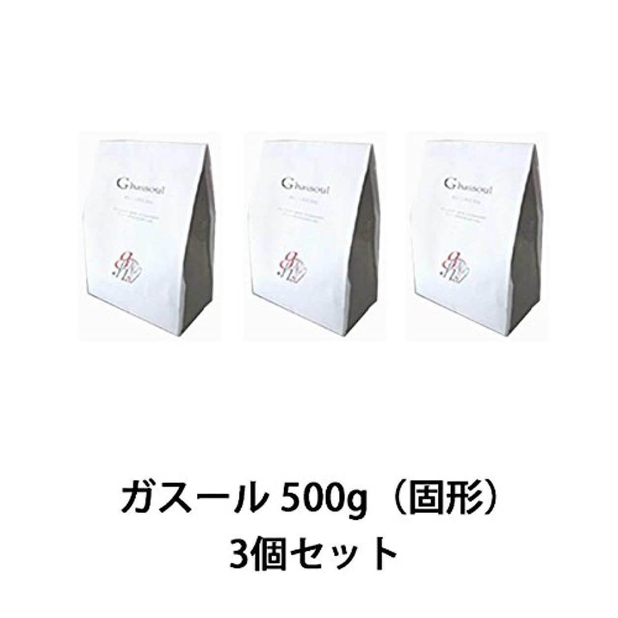 戻す官僚ボア【ナイアード】ガスール 固形 500g ×3個セット