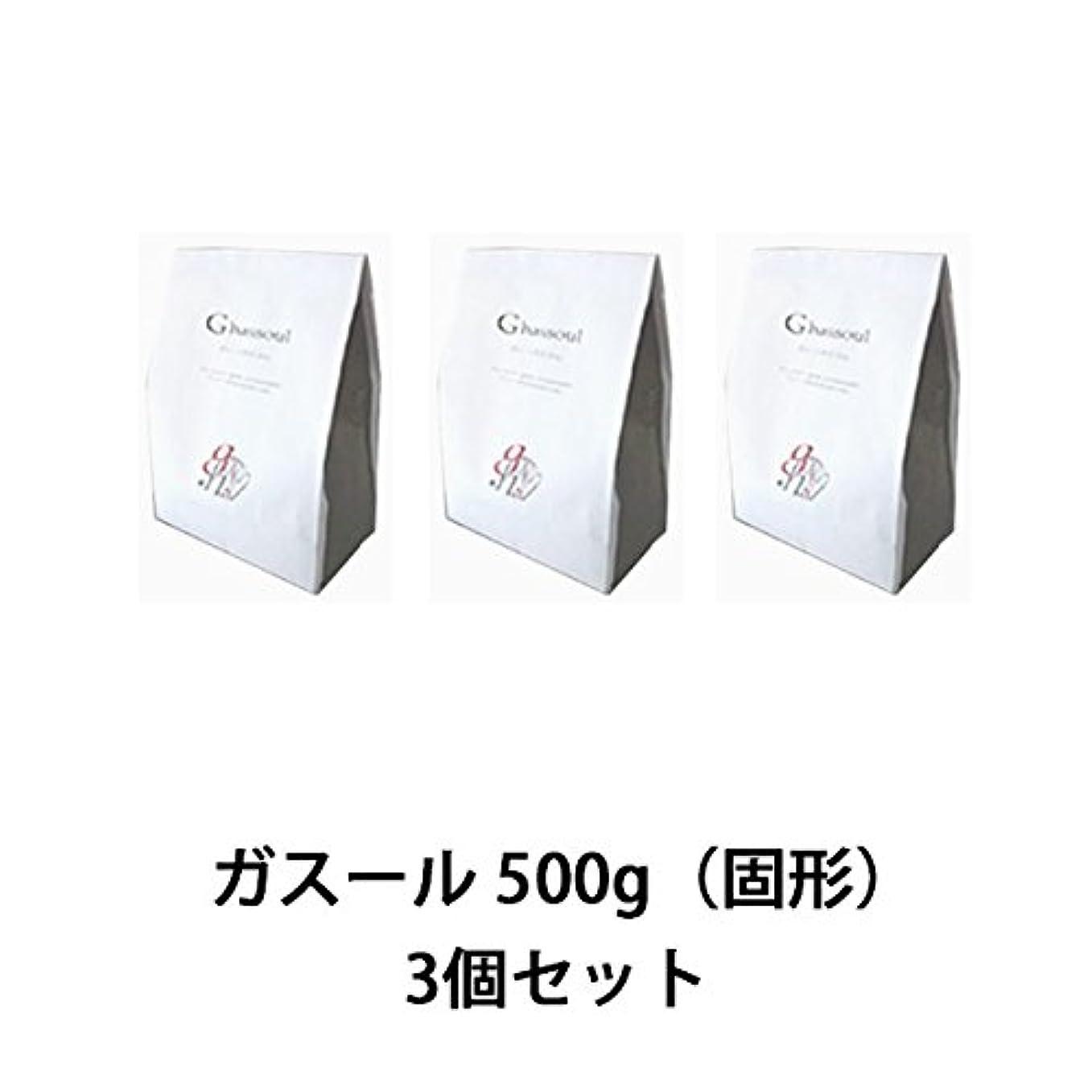 司書レモン電報【ナイアード】ガスール 固形 500g ×3個セット