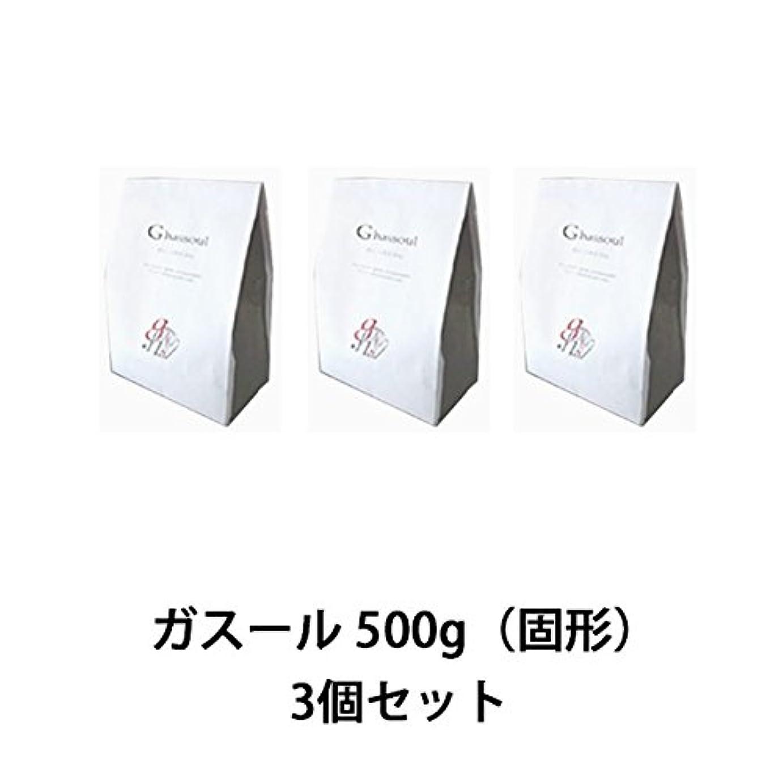 バラ色テスピアン成功する【ナイアード】ガスール 固形 500g ×3個セット