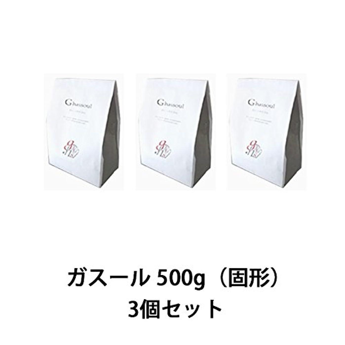 豊かにする同一性ブロンズ【ナイアード】ガスール 固形 500g ×3個セット