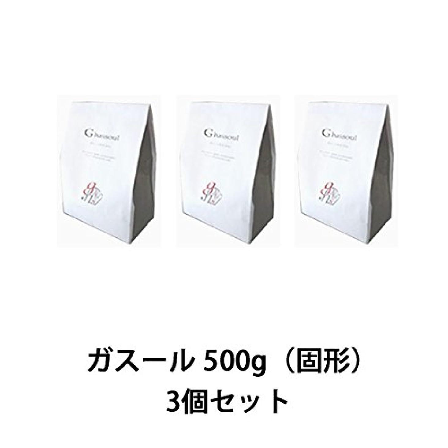 努力するシガレットきらめく【ナイアード】ガスール 固形 500g ×3個セット