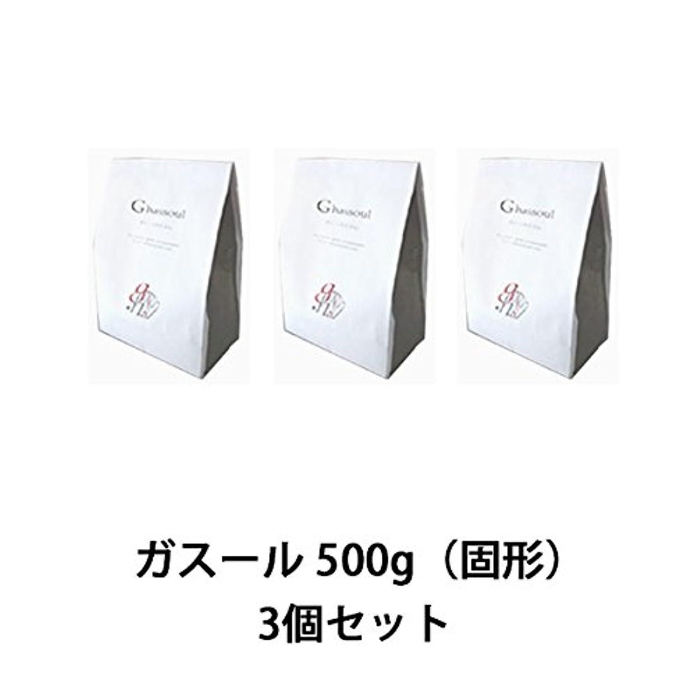 子単調なロッジ【ナイアード】ガスール 固形 500g ×3個セット