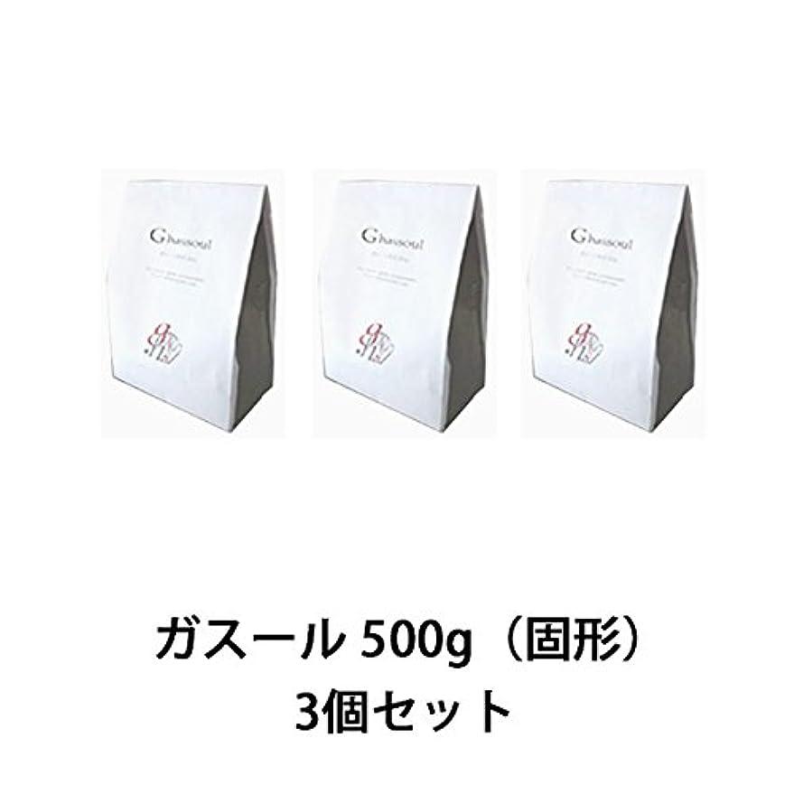 【ナイアード】ガスール 固形 500g ×3個セット