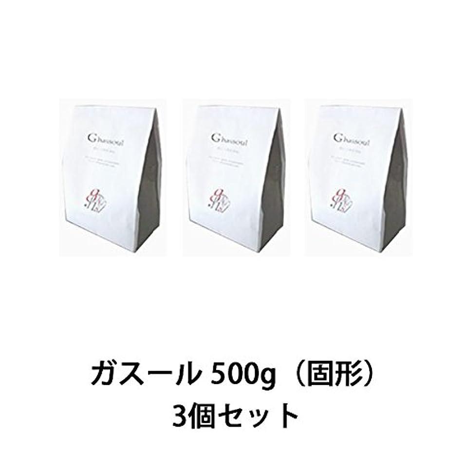 かんたん鰐流産【ナイアード】ガスール 固形 500g ×3個セット