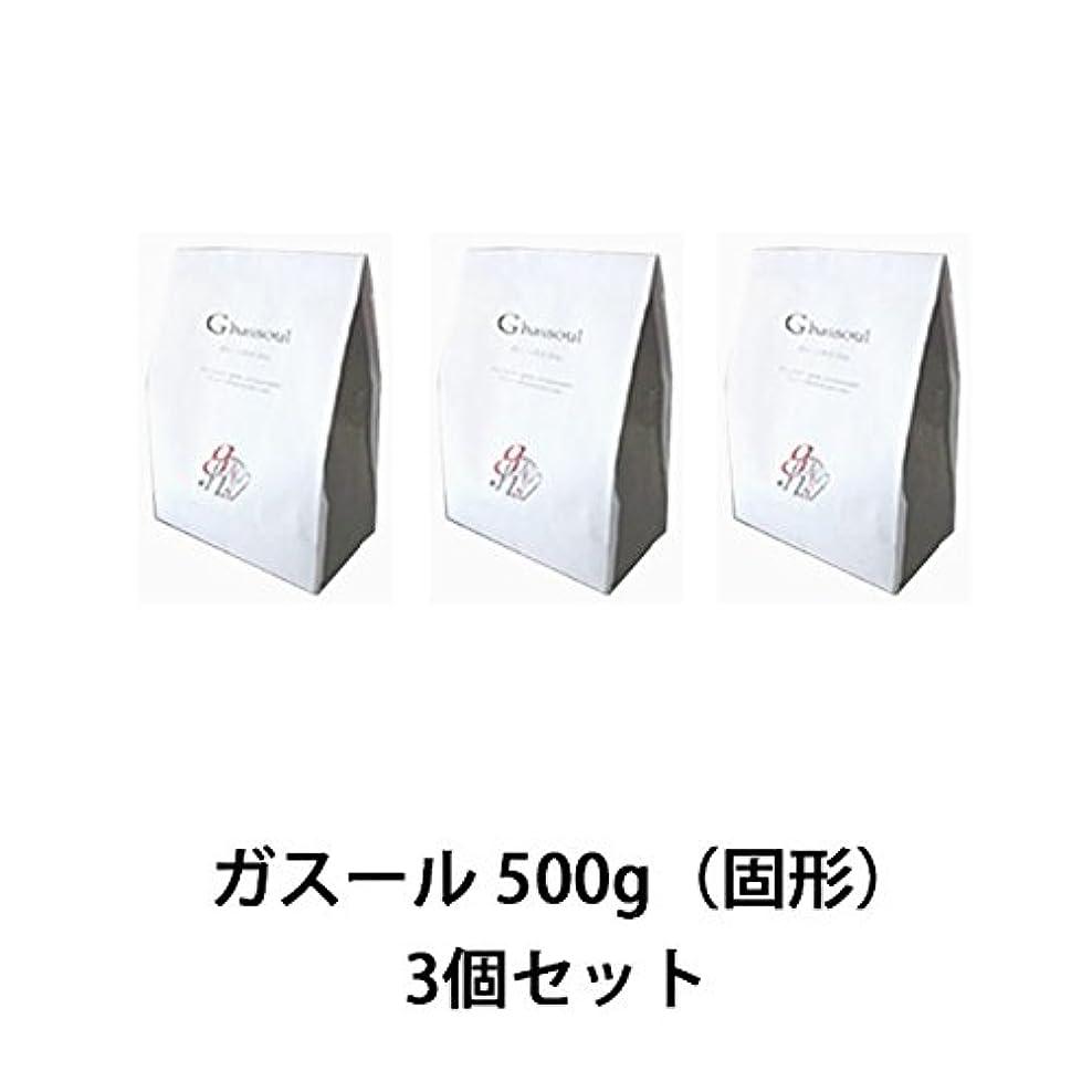 コードレスバズマウスピース【ナイアード】ガスール 固形 500g ×3個セット