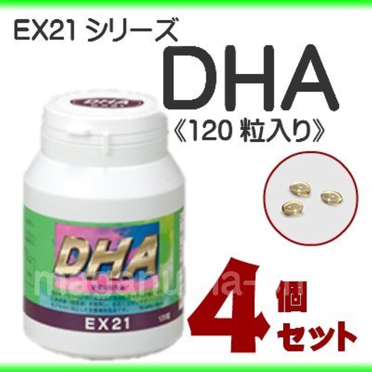 ボイコット不快な差し引くEX21シリーズ DHA 4個セット