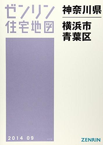 横浜市青葉区(A4) 201409―[小型] (ゼンリン住宅地図)