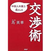 中国人弁護士・馬(マ)さんの交渉術