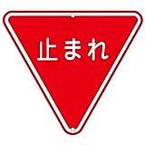 緑十字 道路標識 道路330 一時停止 133270