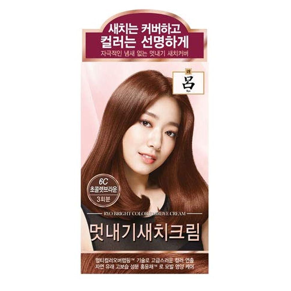 うなずく水素カテナアモーレパシフィック呂[AMOREPACIFIC/Ryo] ブライトカラーヘアアイクリーム 6C チョコレートブラウン/Bright Color Hairdye Cream 6C Chocolate Brown