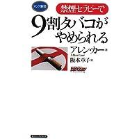 〈禁煙セラピー〉で9割タバコがやめられる [セラピーシリーズ](ロング新書)