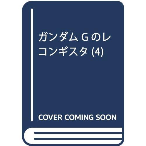 ガンダム Gのレコンギスタ(4) (角川コミックス・エース)