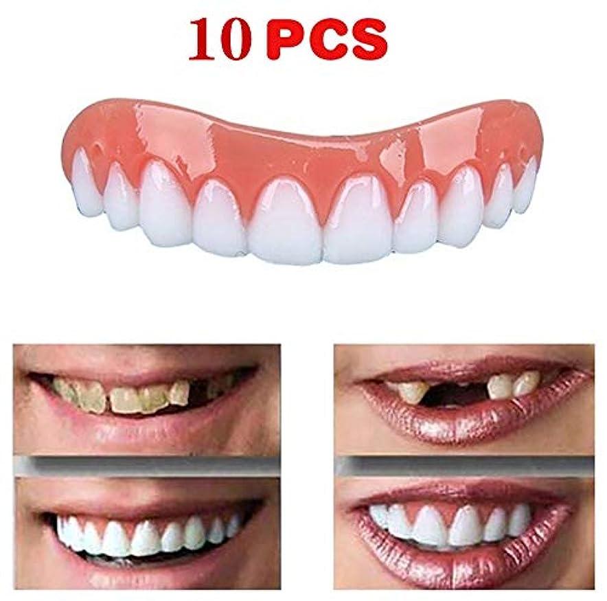 間隔ゆでる繕う10ピース新しい再利用可能な大人のスナップオンパーフェクトスマイルホワイトニング義歯フィットフレックス化粧品歯快適な突き板カバーデンタルケアアクセサリー