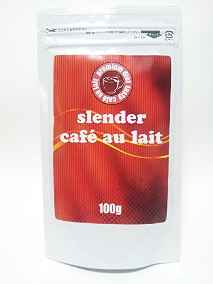 ペンフレンド騙す終了するスレンダーカフェオレ ダイエットドリンク