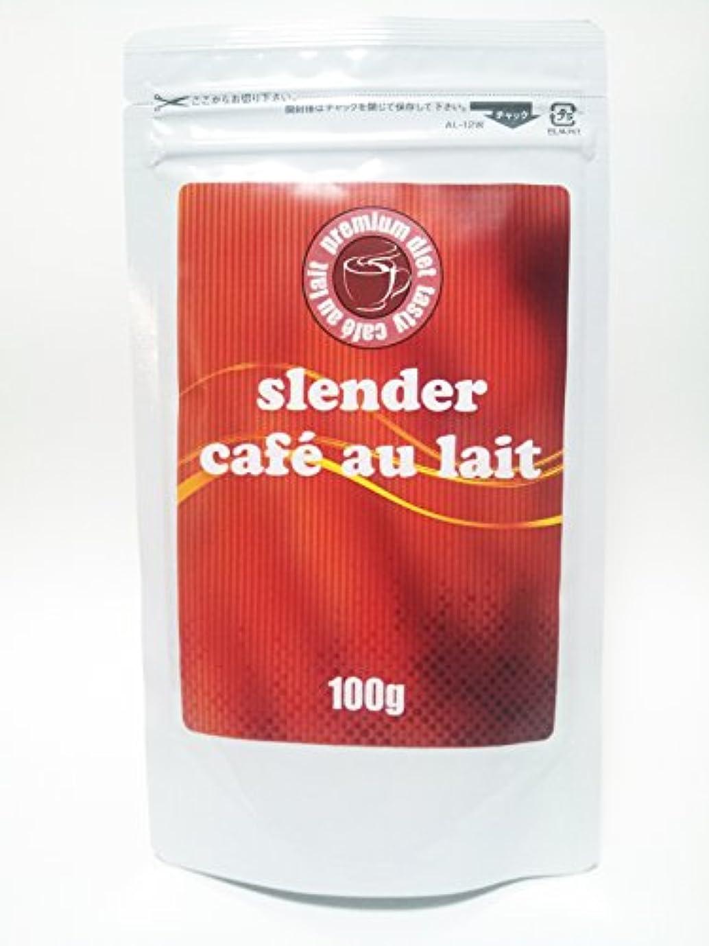人工的な直立毒性スレンダーカフェオレ ダイエットドリンク