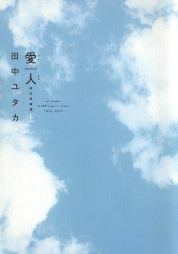 愛人 [AI-REN] 特別愛蔵版 上 (ジェッツコミックス)