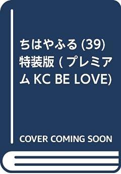 ちはやふる(39)特装版 (プレミアムKC BE LOVE)