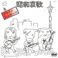 昭和哀歌 (MEG-CD)