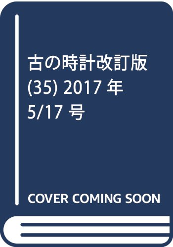 古の時計改訂版(35) 2017年 5/17 号 [雑誌]