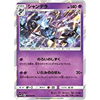 ポケモンカードゲーム/PK-SM7B-023 シャンデラ R