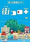 街コロプラス MachiO-86QKKoro ボードゲーム