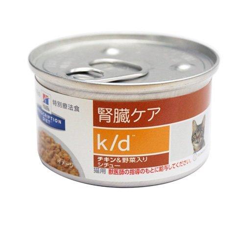 ヒルズ Hills 療法食 猫用 腎臓ケア k/d チキン&野菜入りシチュー 缶 82g