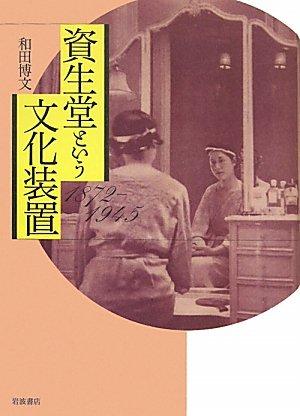 資生堂という文化装置 1872-1945